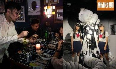 2021萬聖節好去處9大必玩 5D恐怖電影體驗/鬼屋聯誼/驚悚劇本殺/恐佈漫畫展(持續更新)|香港好去處