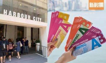 海港城最新一期優惠活動開始 狂派$14,000優惠券 買名牌都用得!指定日子賺雙倍Coupon+購物67折+半價食飯|購物優惠情報