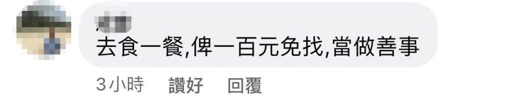 街外人士表示到場支持並以免找的舉動作支持。(圖片來源:銀杏館Facebook)