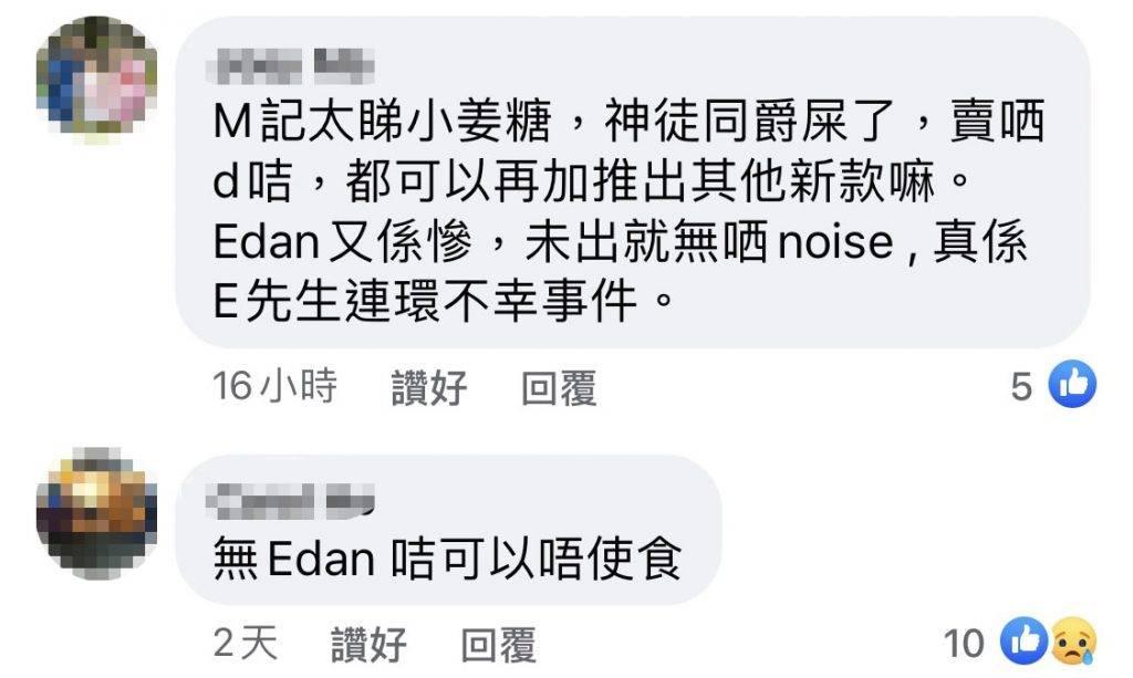 也有不少網民因沒有Edan籃神卡而不食麥當勞。(圖片來源:麥當勞Facebook)