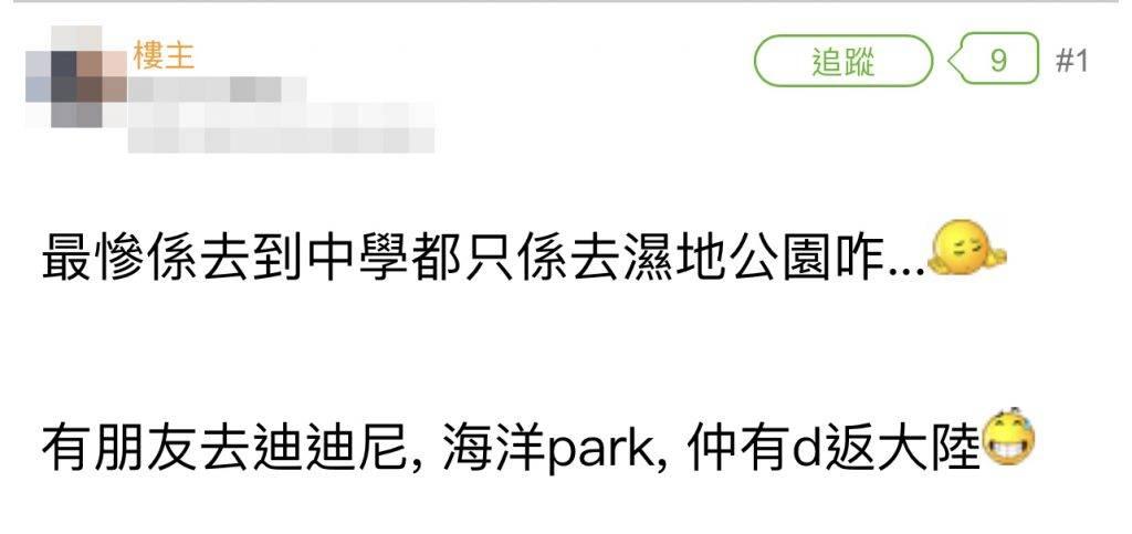 樓主表示中學只係去濕地公園(圖片來源:香港討論區)
