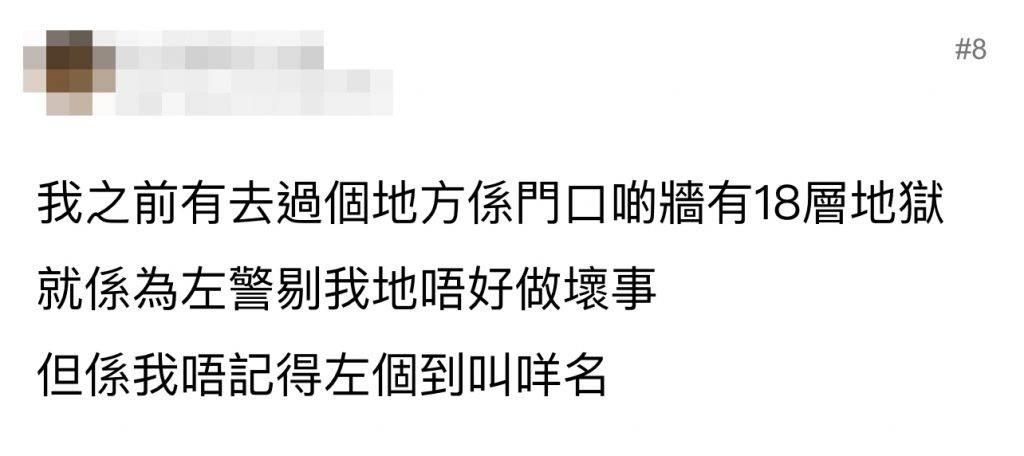 小學就去睇18層地獄壁畫?(圖片來源:香港討論區)