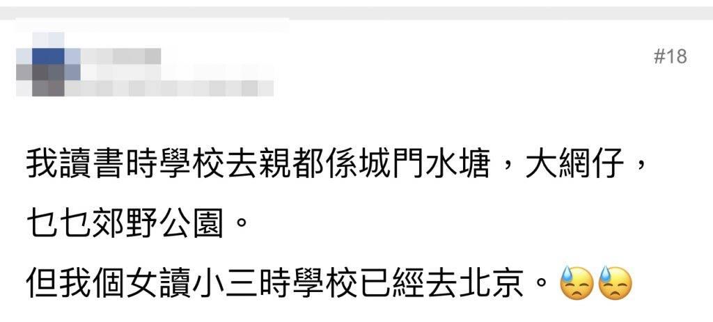 年輕一輩學校旅行小三已去北京(圖片來源:香港討論區)