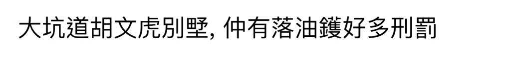 仲有其他邢罰(圖片來源:香港討論區)