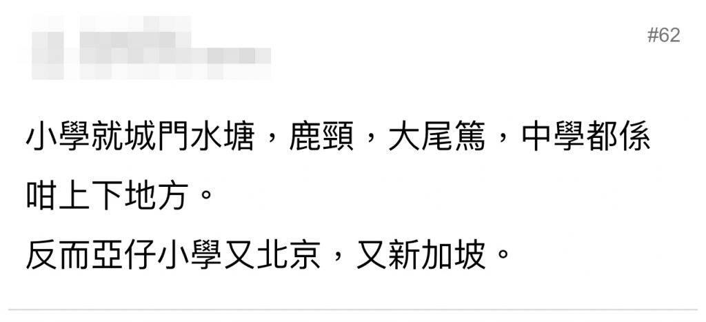 小學去北京、新加坡學校旅行原來好平常?(圖片來源:香港討論區)
