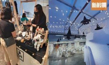 觀塘開萬聖節市集 13,000呎!大玩《魷魚遊戲》椪糖Game+過50檔手作/工作坊+萬聖節打卡位