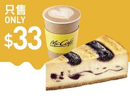 指定中杯裝熱咖啡配藍莓芝士蛋糕 (早上11時 – 午夜12時) 可選中杯裝熱意式鮮奶咖啡或美式咖啡 可選配藍莓芝士蛋糕或特濃朱古力蛋糕或 菠蘿雞肉芝味薄餅或新餐肉芝味薄餅(圖片來源:麥當勞)