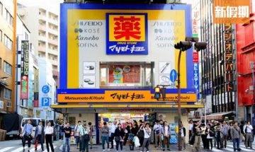 日本大型藥妝店松本清進駐香港!現正招聘香港店員 你又最想開邊區?|香港好去處