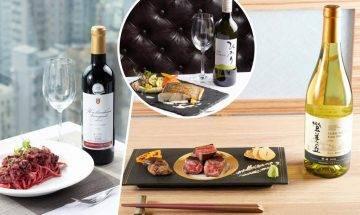 【私心推介】精選3間 日本葡萄酒X多國菜系 感受新派餐飲體驗 JFOODO 秋季日本葡萄酒搭配活動 2021