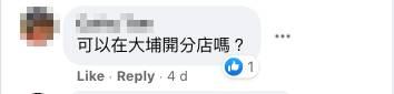 有網民要求在大埔開分店。(圖片來源:蘇媽﹒蘇媽)