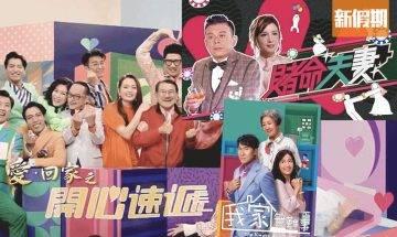 每周收視|TVB繼續靠《愛回家》食糊  ViuTV《賭命夫妻》原來叫好唔叫座