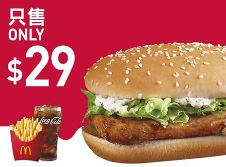 歎板燒雞腿飽超值套餐 (早上 11 時 – 午夜12 時) (+升級加大套餐/ +升級大大啖套餐)(圖片來源:麥當勞)
