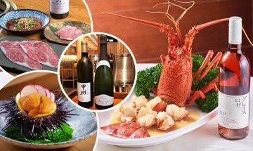 #JFOODO 日本葡萄酒 中式X西式X日式餐廳搭配 品嚐秋季時令日本葡萄酒盛宴