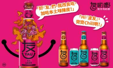 香港人飲香港「友」手工啤酒 改良「波友」Lager添加陳皮更易入口